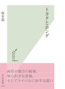 トヨタとホンダ(光文社新書)