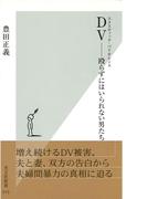 DV(ドメスティック・バイオレンス)――殴らずにはいられない男たち(光文社新書)