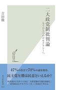 二大政党制批判論~もうひとつのデモクラシーへ~(光文社新書)