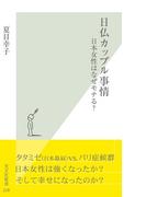 日仏カップル事情~日本女性はなぜモテる?~(光文社新書)