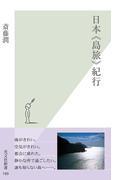日本《島旅》紀行(光文社新書)
