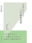日本とドイツ 二つの戦後思想(光文社新書)