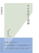 ネオ共産主義論(光文社新書)