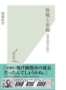 敗戦と赤線~国策売春の時代~(光文社新書)