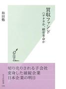 買収ファンド~ハゲタカか、経営革命か~(光文社新書)