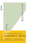 ひとつとなりの山(光文社新書)