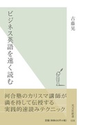 ビジネス英語を速く読む(光文社新書)