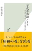 平成幸福論ノート~変容する社会と「安定志向の罠」~(光文社新書)