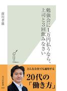 勉強会に1万円払うなら、上司と3回飲みなさい(光文社新書)