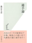 捕手論(光文社新書)