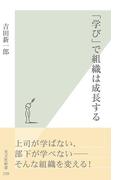 「学び」で組織は成長する(光文社新書)