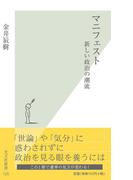 マニフェスト~新しい政治の潮流~(光文社新書)