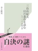 三島由紀夫 幻の遺作を読む~もう一つの『豊饒の海』~(光文社新書)