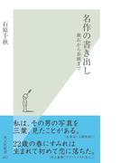 名作の書き出し~漱石から春樹まで~(光文社新書)