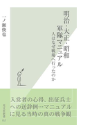 明治・大正・昭和 軍隊マニュアル~人はなぜ戦場へ行ったのか~(光文社新書)