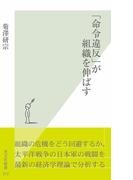 「命令違反」が組織を伸ばす(光文社新書)