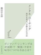 メンタル・コーチング~流れを変え、奇跡を生む方法~(光文社新書)