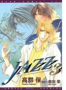 JAZZ(3)(ディアプラス・コミックス)