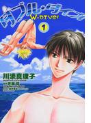 ダブル・ダイブ!(WINGS COMICS(ウィングスコミックス))