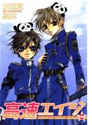 高速エイジ(2)(WINGS COMICS(ウィングスコミックス))