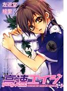 高速エイジ(6)(WINGS COMICS(ウィングスコミックス))