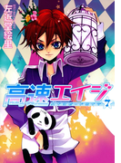 高速エイジ(7)(WINGS COMICS(ウィングスコミックス))
