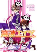 高速エイジ(9)(WINGS COMICS(ウィングスコミックス))