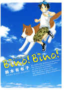 Bino!Bino!(WINGS COMICS(ウィングスコミックス))