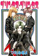 プリンセス・プリンセス(5)(WINGS COMICS(ウィングスコミックス))
