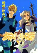 メテオ・メトセラ(8)(WINGS COMICS(ウィングスコミックス))