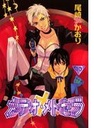 メテオ・メトセラ(10)(WINGS COMICS(ウィングスコミックス))