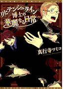 リヒテンシュタイン博士の華麗なる日常(ディアプラス・コミックス)