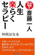 斎藤一人 人生楽らくセラピ-[新装版](KKロングセラーズ)(KKロングセラーズ)