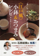 """""""さ・し・す・せ・そ""""で作る<江戸風>小鉢&おつまみレシピ"""