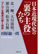 日本近現代史の「裏の主役」たち(PHP文庫)