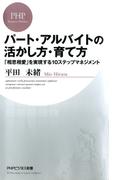 パート・アルバイトの活かし方・育て方(PHPビジネス新書)