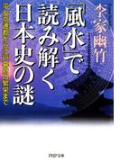 「風水」で読み解く日本史の謎(PHP文庫)