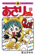 あさりちゃん 97(てんとう虫コミックス)