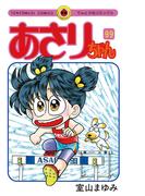 あさりちゃん 99(てんとう虫コミックス)