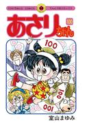 あさりちゃん 100【デジタル版限定おまけマンガ付】(てんとう虫コミックス)