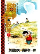 プロゴルファー 織部金次郎 3(ビッグコミックス)