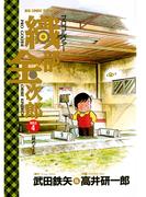 プロゴルファー 織部金次郎 4(ビッグコミックス)