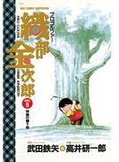 プロゴルファー 織部金次郎 6(ビッグコミックス)