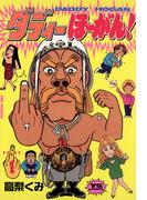 ダディーほーがん! 1(ヤングサンデーコミックス)