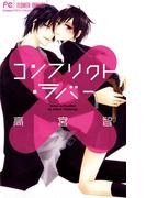 コンフリクト・ラバー(フラワーコミックス)