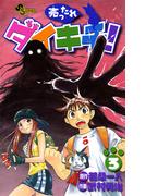 売ったれダイキチ! 3(少年サンデーコミックス)
