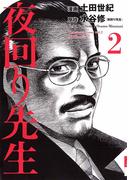 夜回り先生 2(IKKI コミックス)