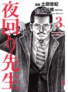 夜回り先生 3(IKKI コミックス)