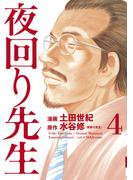夜回り先生 4(IKKI コミックス)