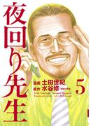 夜回り先生 5(IKKI コミックス)